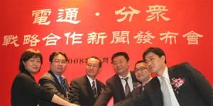 电通集团与分众传媒携手成立电众数码